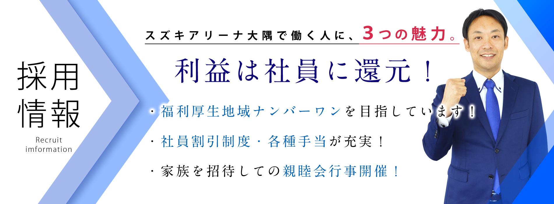 採用情報3
