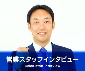 営業スタッフインタビュー