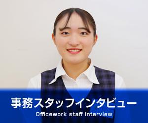 事務スタッフインタビュー